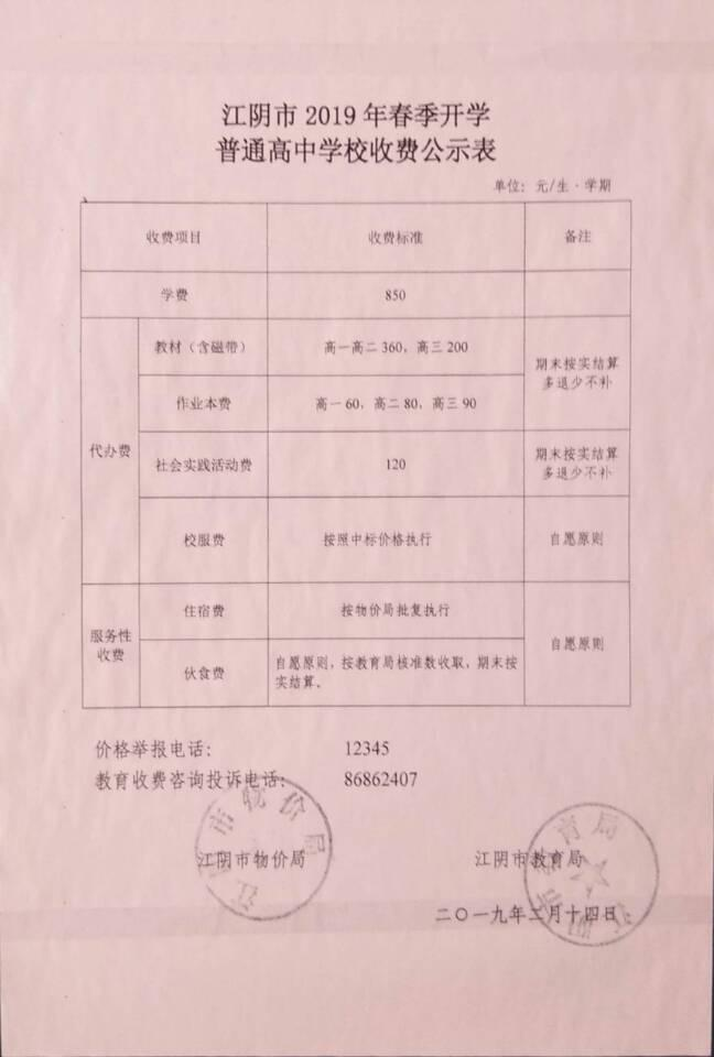 江阴市2019年春季开学普通高中学校收费公示表.jpg