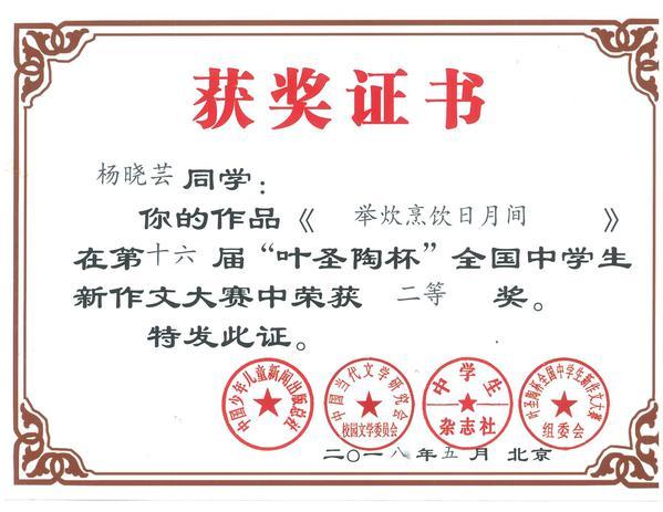 第十六届全国中学生叶圣陶杯征文二等奖.jpg