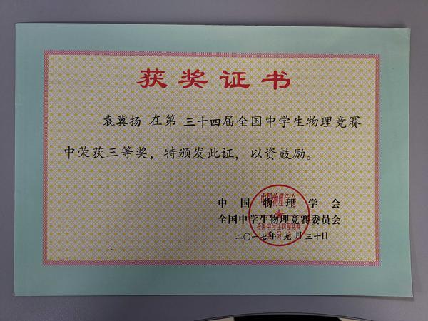 17年物竞三等奖1-副本.jpg