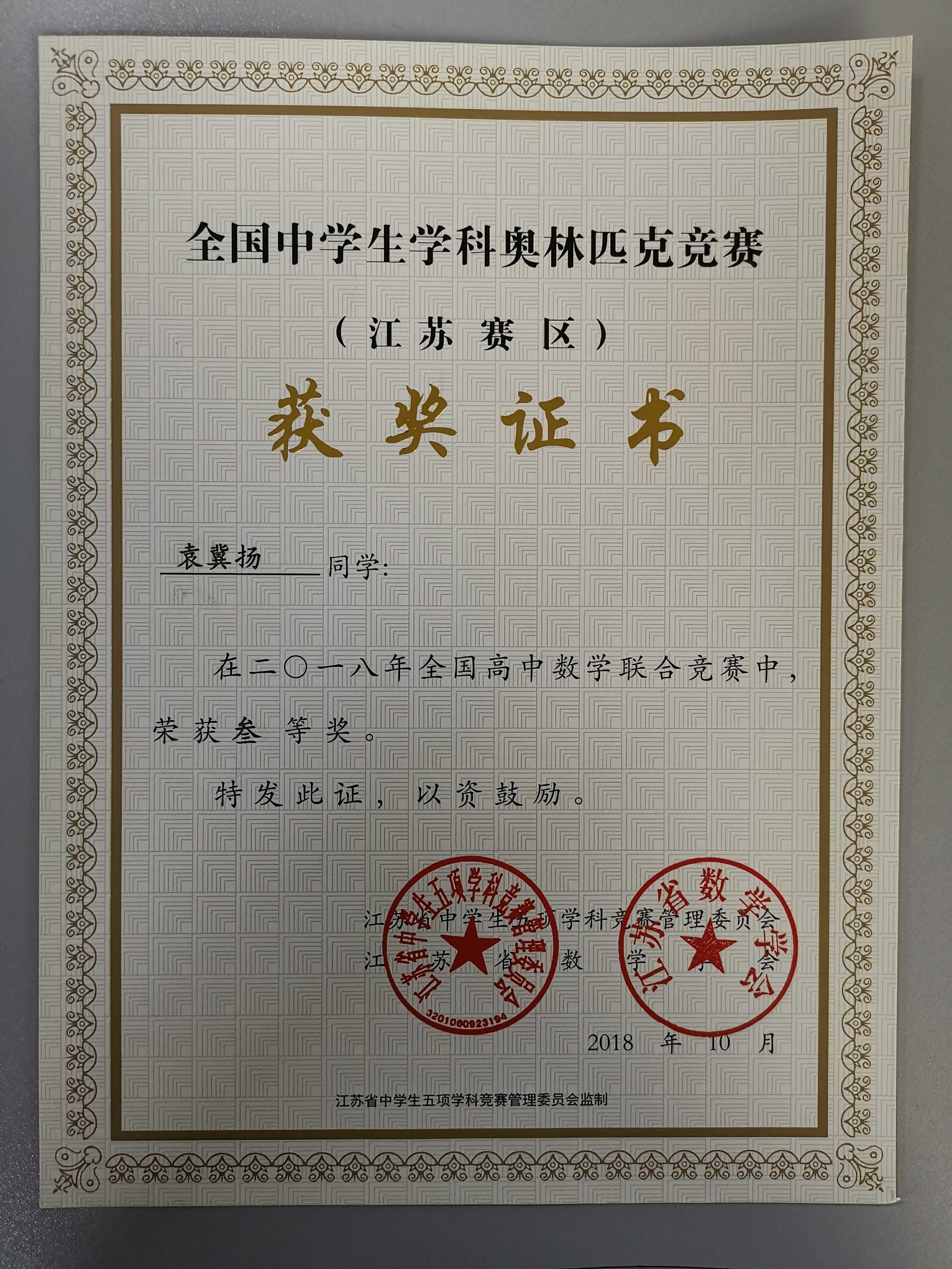 18年数学省三-副本.jpg