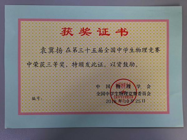 18年物竞三等奖1-副本.jpg