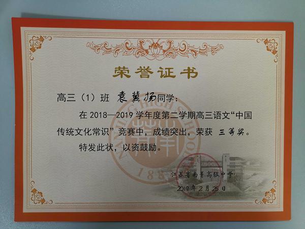 19年学校语文三等奖-副本.jpg