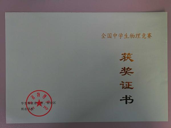 17年物竞三等奖2-副本.jpg