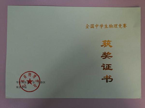 18年物竞三等奖2-副本.jpg