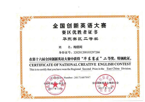 创新英语华东二等奖.jpg