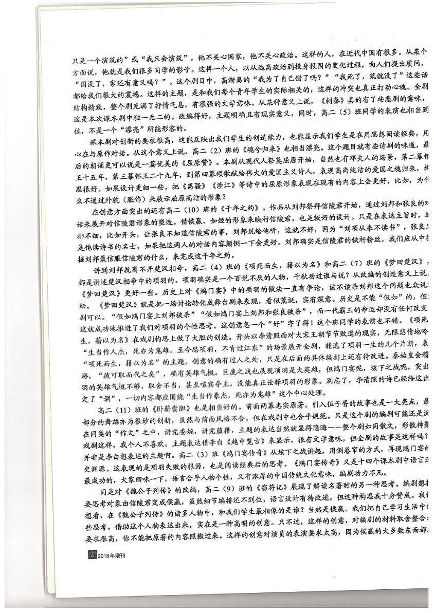 5-2-首卷语2.jpg