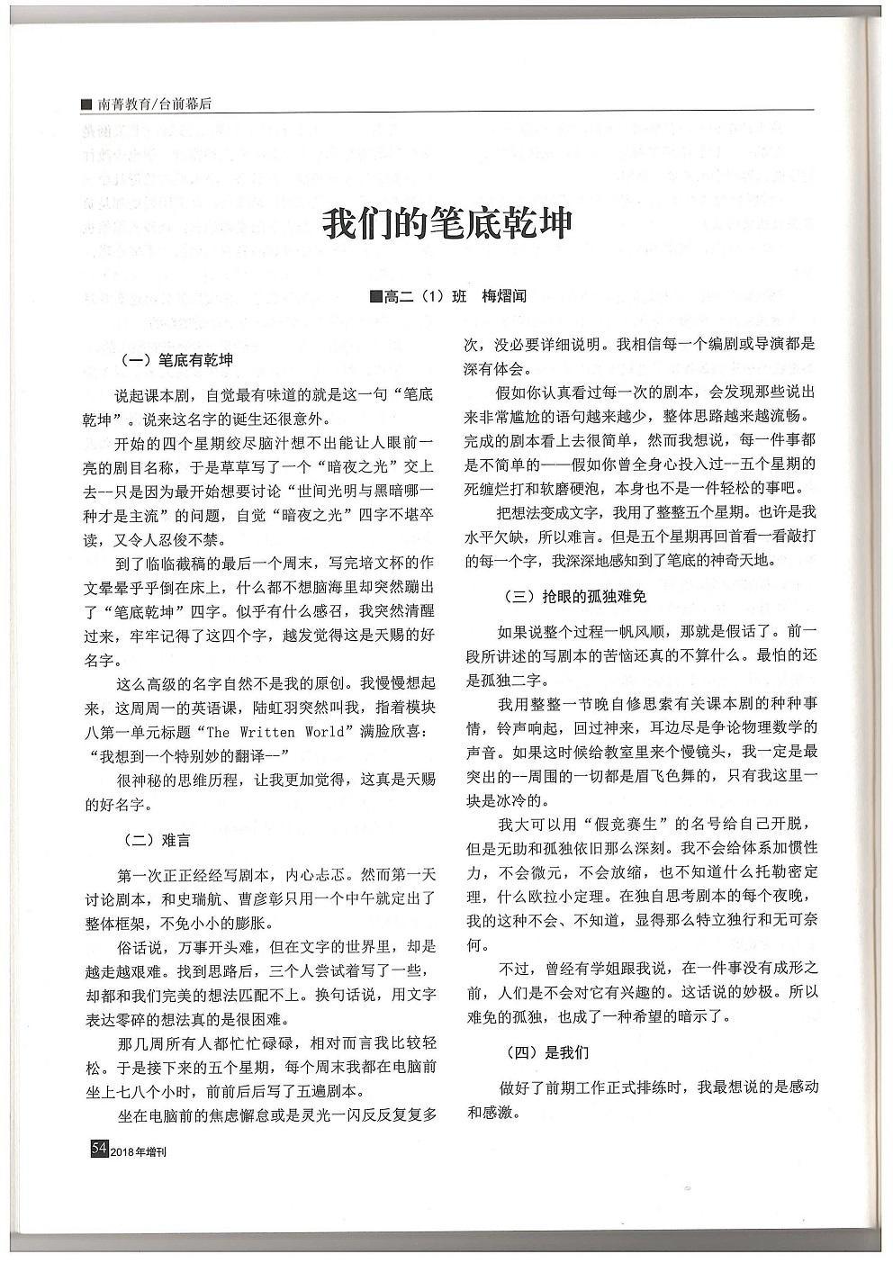 7-1梅熠闻评论1.jpg