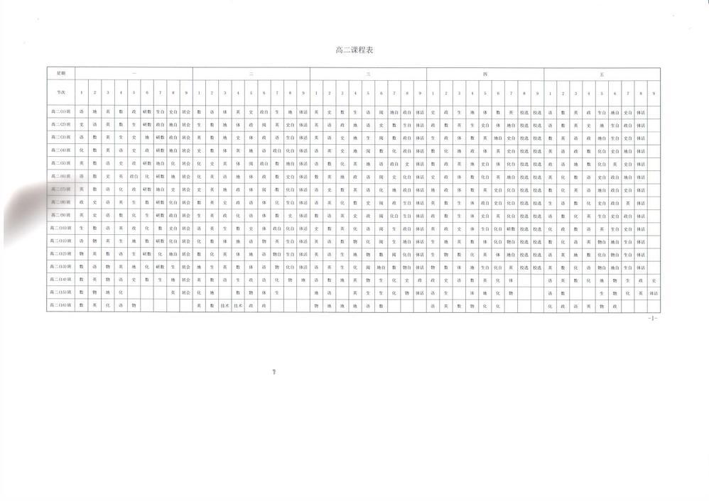 高二1月课表.jpg