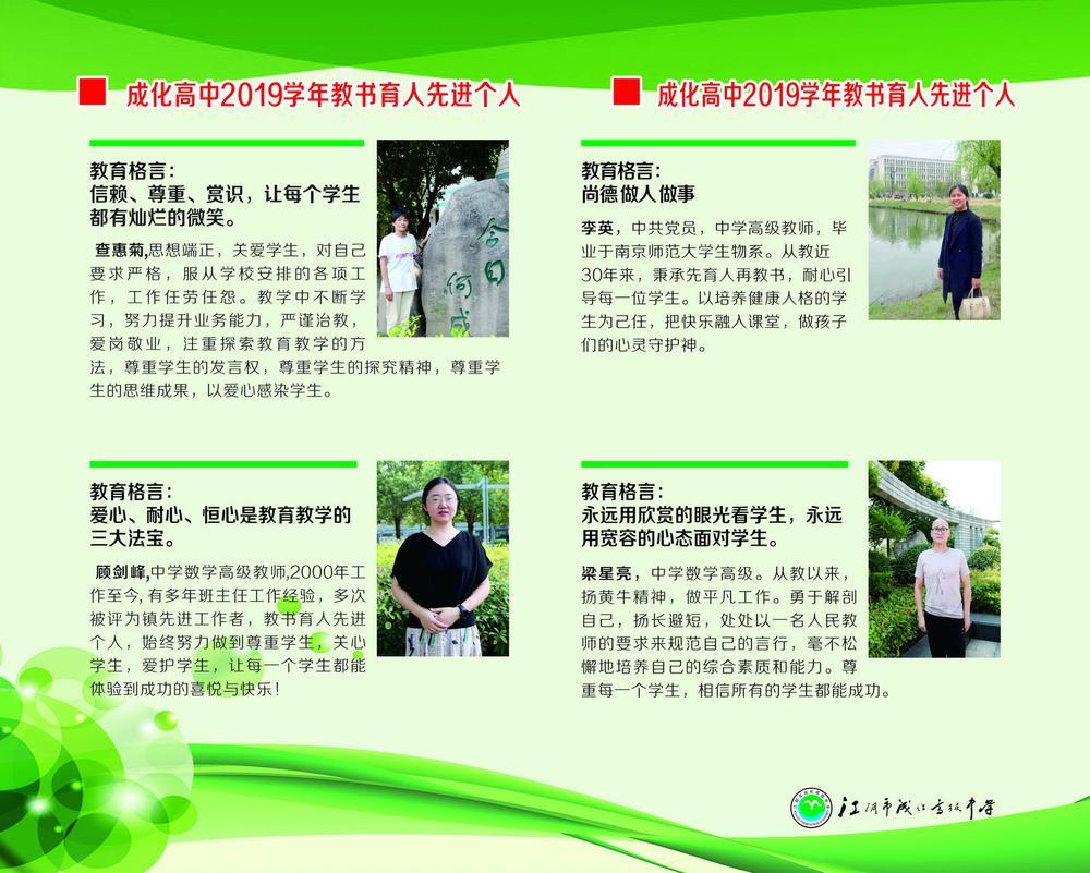 2019年教书育人标兵查慧菊、顾剑峰、李英、梁星亮.jpg