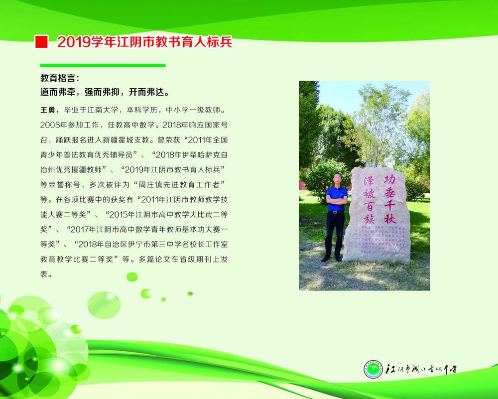2019年市教书育人标兵王勇2_缩小大小.jpg