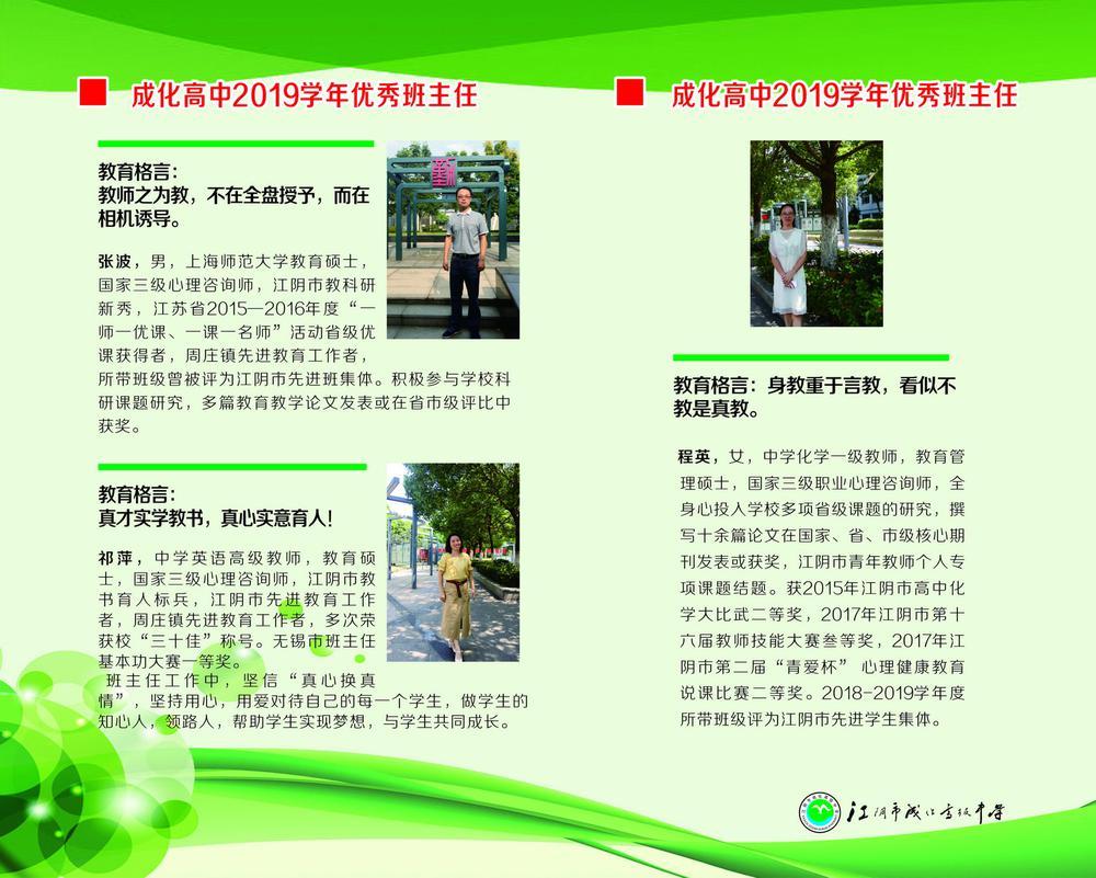 2019年优秀班主任张波、祁萍、程英.jpg
