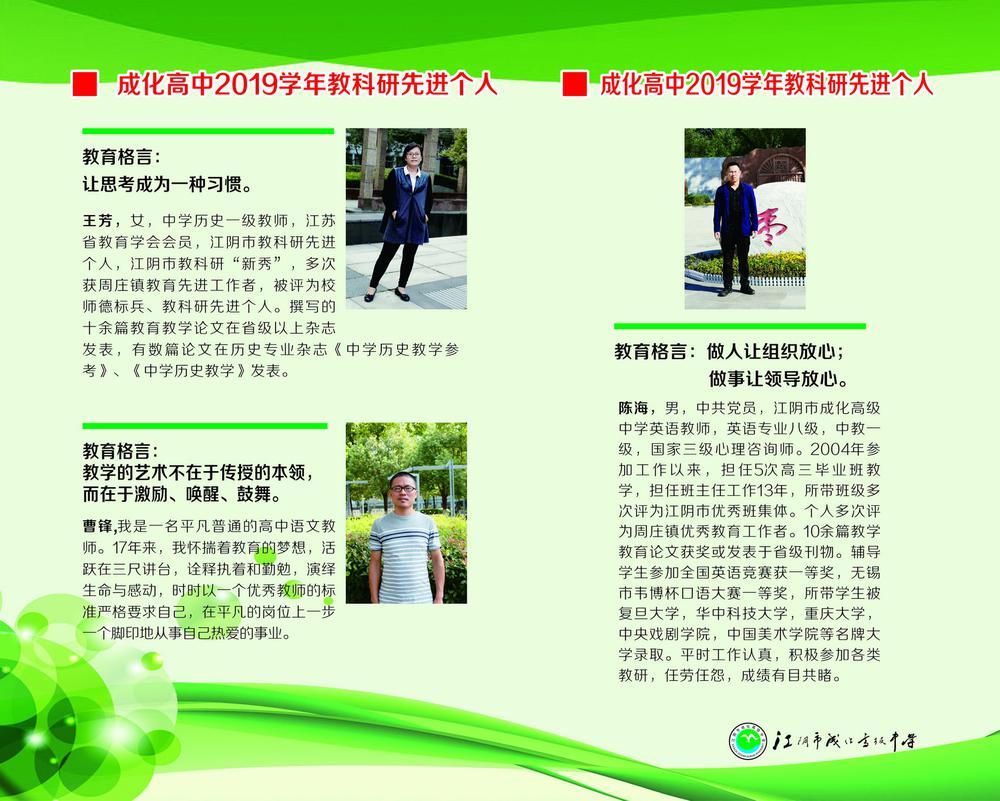 2019年教科研先进个人王芳、曹峰、陈海.jpg