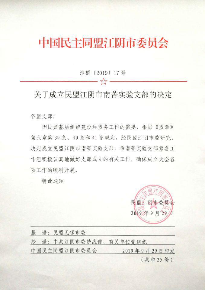 关于成立民盟江阴市南菁实验支部的决定.jpg