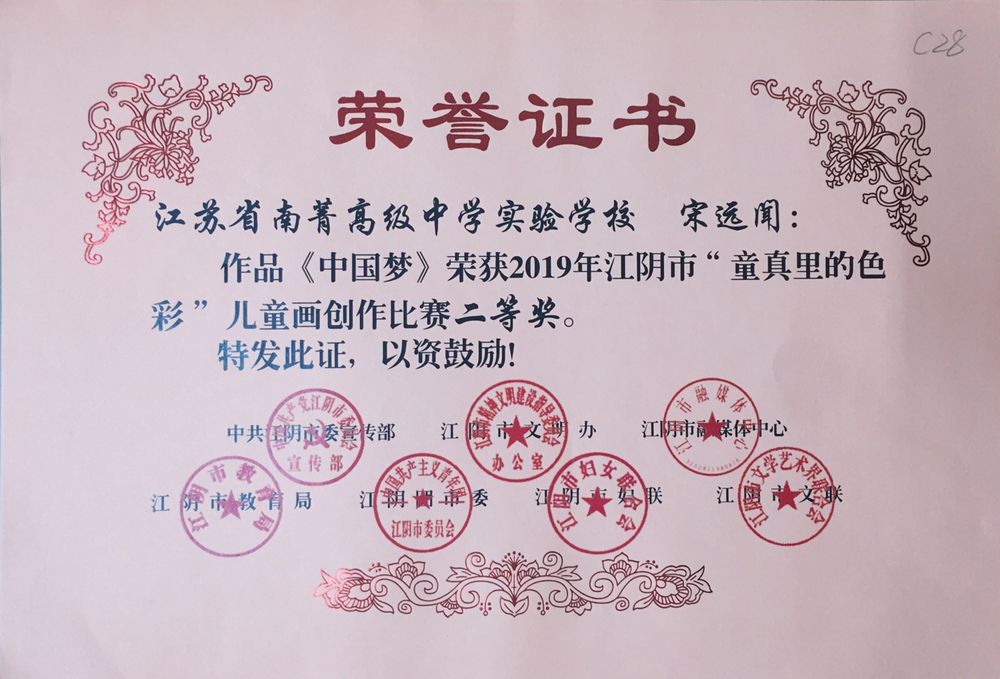 """宋远闻""""童真里的色彩""""二等奖.png"""