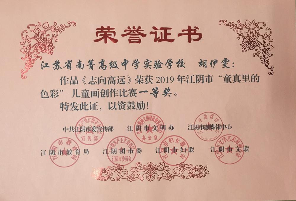 """胡伊雯""""童真里的色彩""""一等奖.png"""