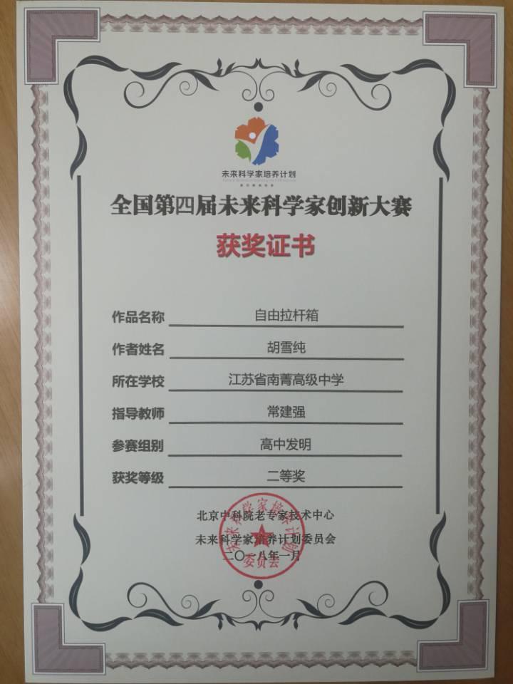 创新大赛获奖证书.jpg