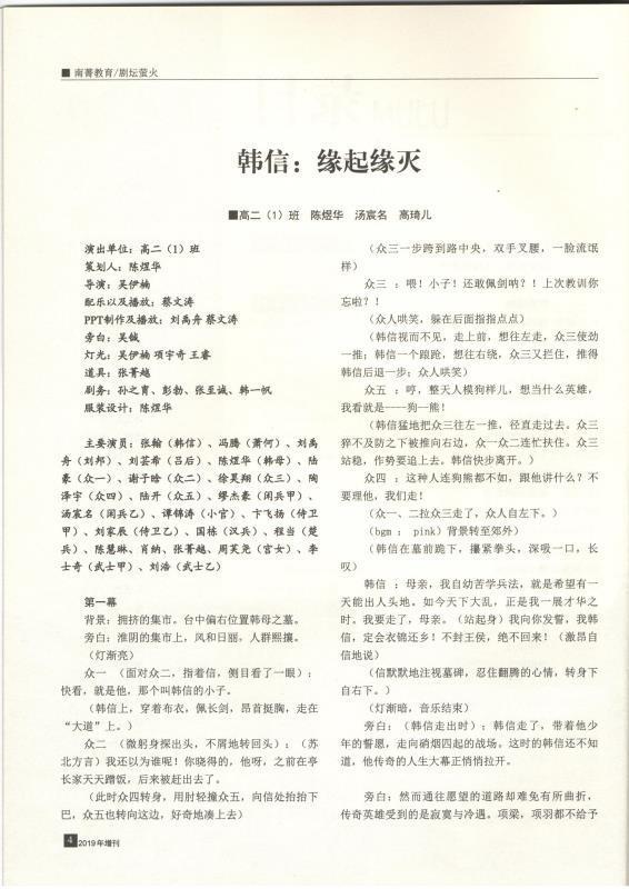 高中期间参与的社会活动(南菁高中高二课本剧).jpg