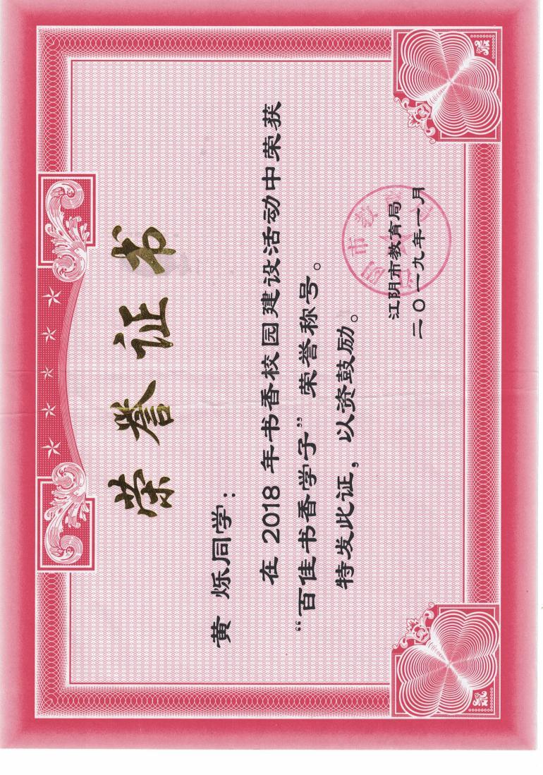 黄烁南医大公示材料20200520[5].jpg