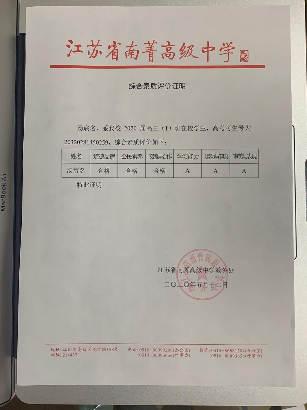 南菁中学综合素质评价证明.jpg