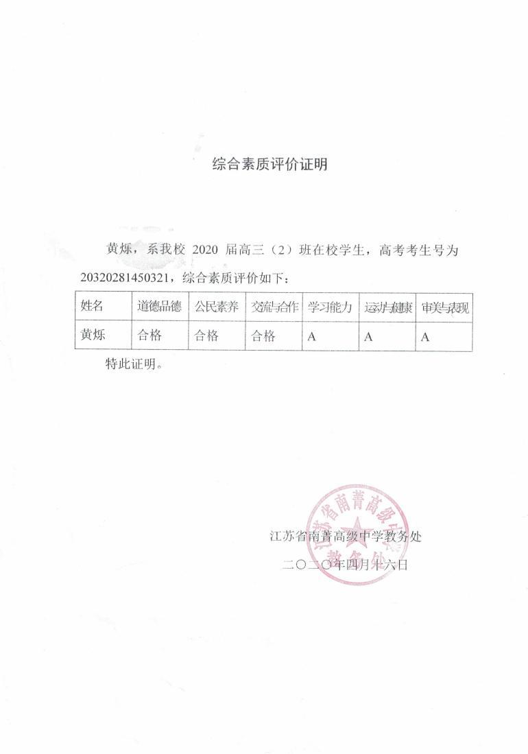 黄烁南医大公示材料20200520[1].jpg