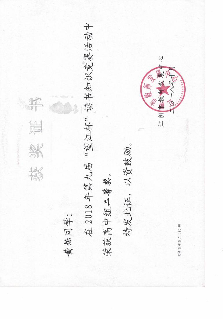 黄烁南医大公示材料20200520[6].jpg