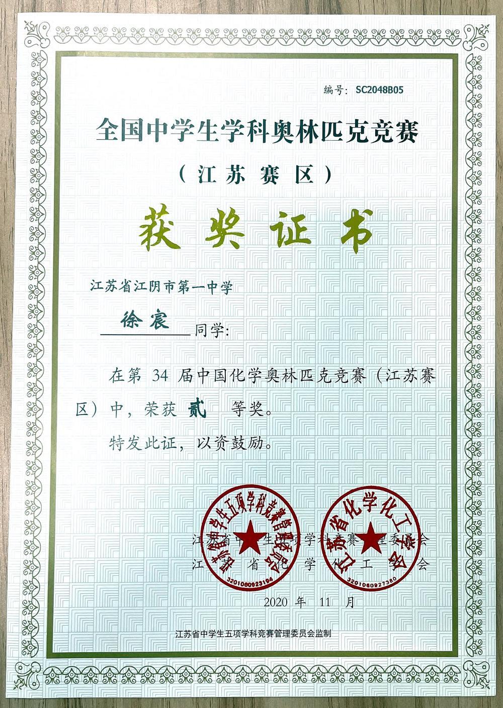 化学证书.jpg