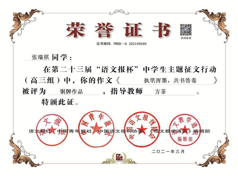 语文报国三(1).jpg