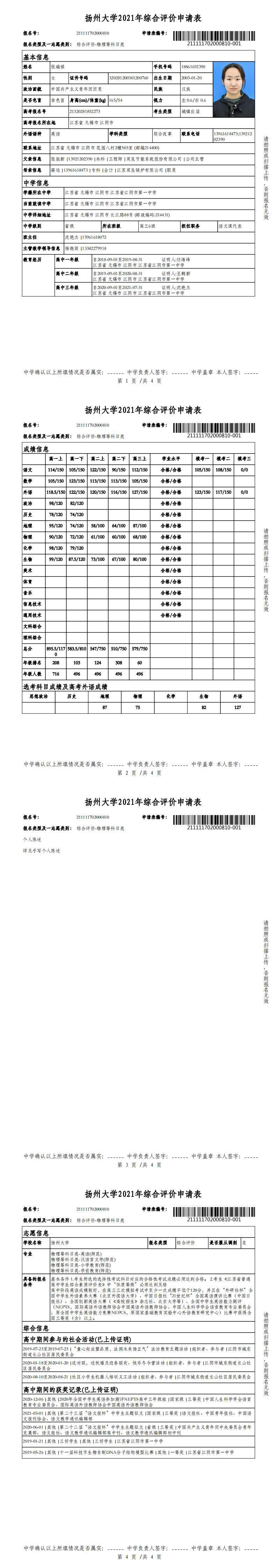 扬州大学2021年综合评价申请表_0.jpg