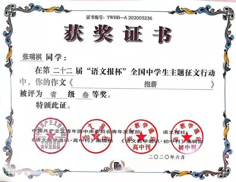 语文报省三(1).jpg