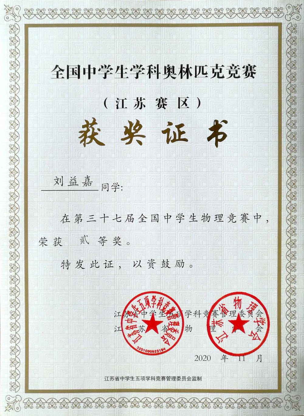 第37届全国中学生物理竞赛省二等奖.jpg