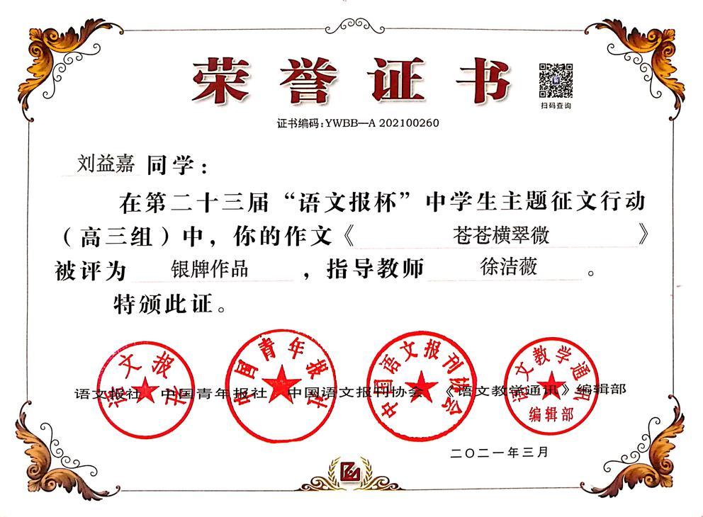 """第二十三届""""语文报杯""""征文大赛银奖.jpg"""