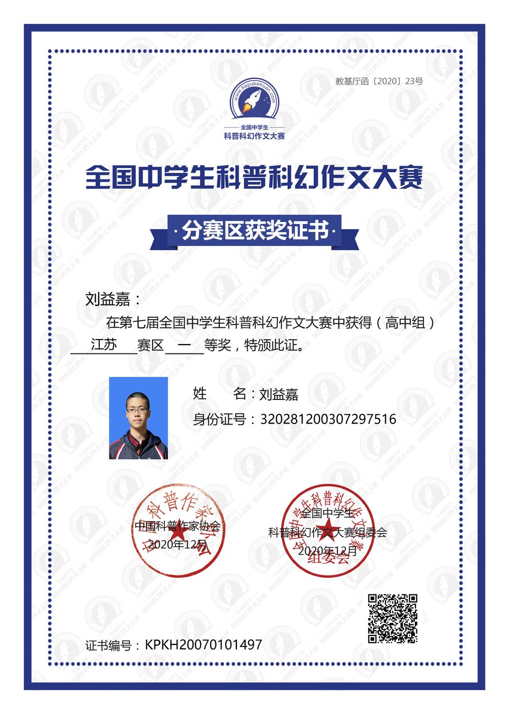 第七届全国中学生科普科幻作文大赛江苏赛区一等奖.png