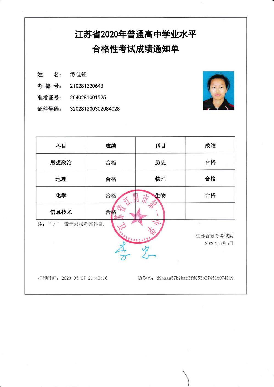 学业水平考试成绩通知单_00.jpg