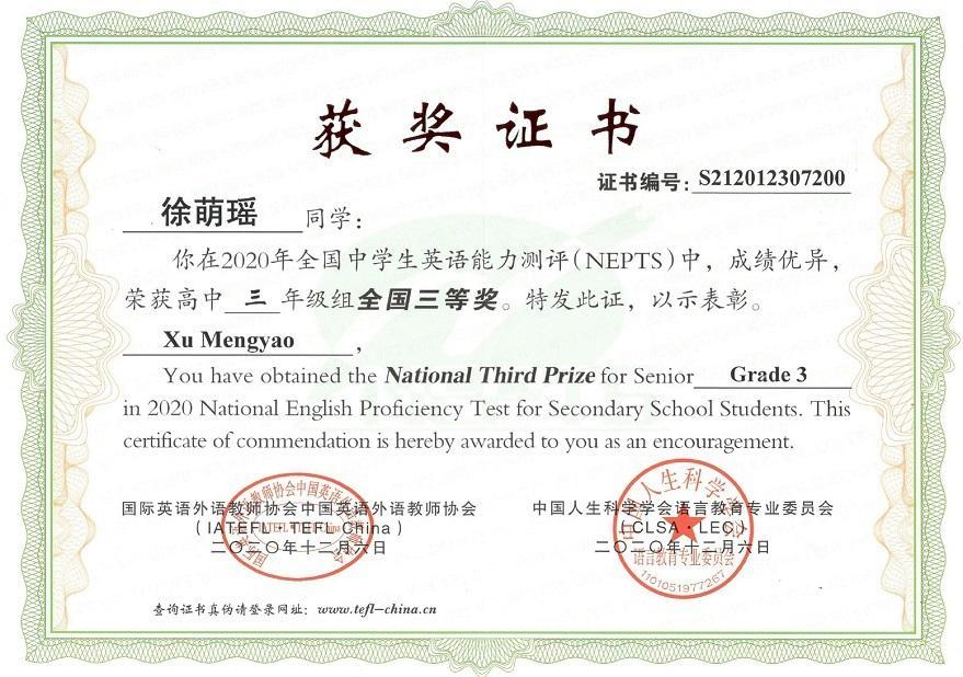 高三英语证书.jpg