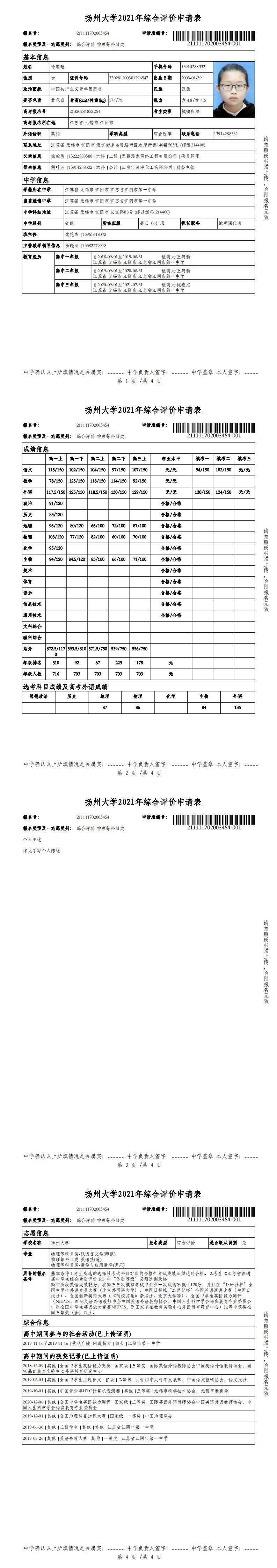 扬大申请表_0.jpg