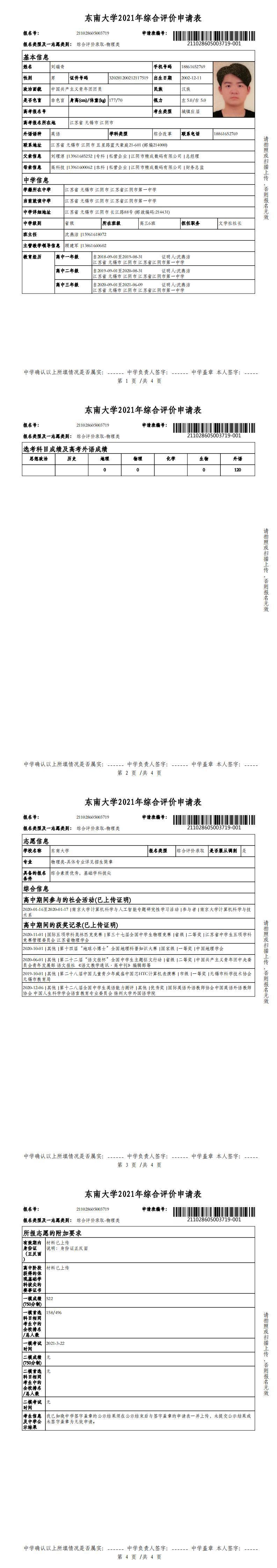 刘瑞奇东南申请表_0.jpg