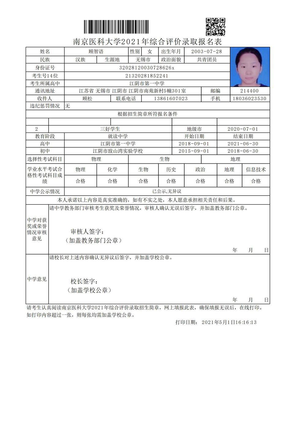 njmu_ZHPJ_BMB-待学校签字盖章_00.jpg