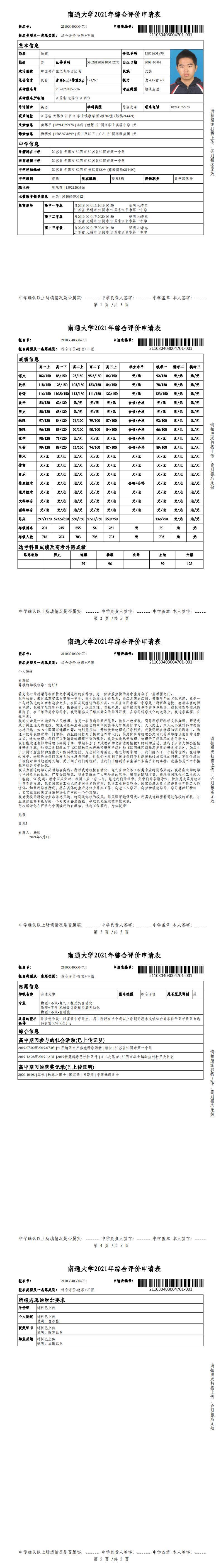 南通大学高三(5)杨骏_0.jpg