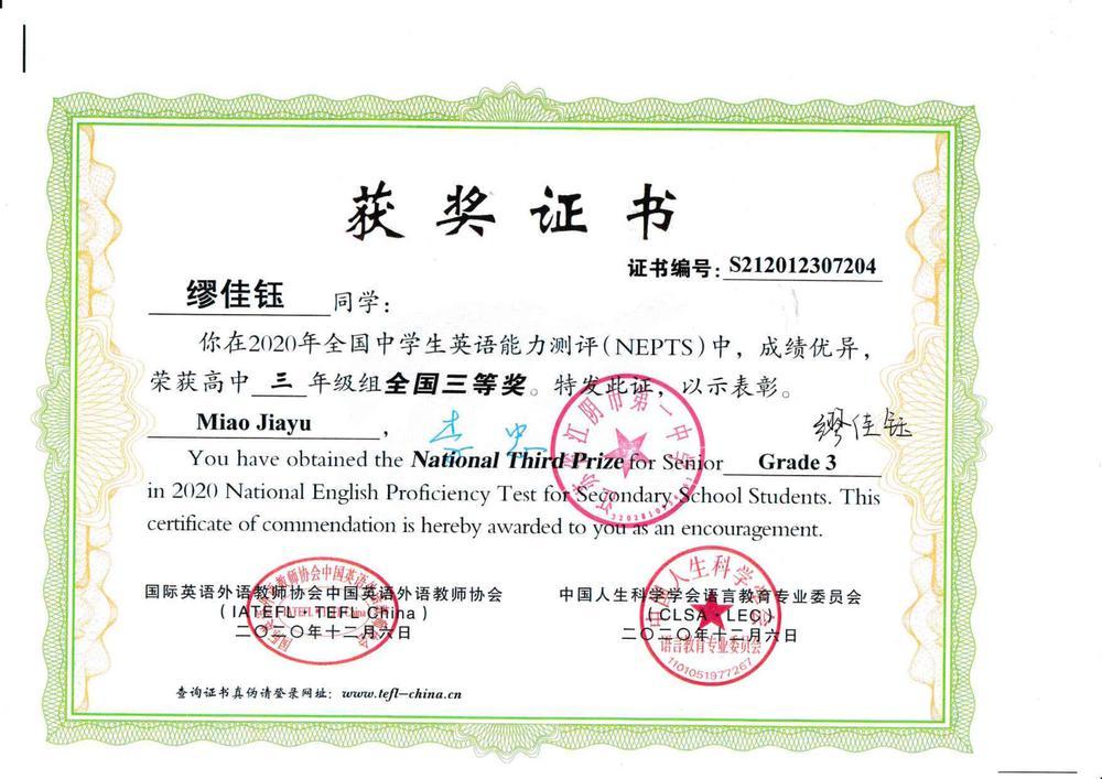 英语能力竞赛证书_00.jpg
