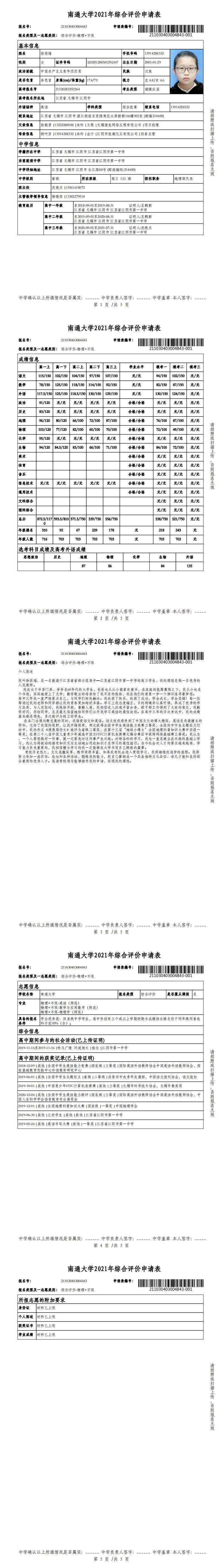 综合评价申请表_0.jpg