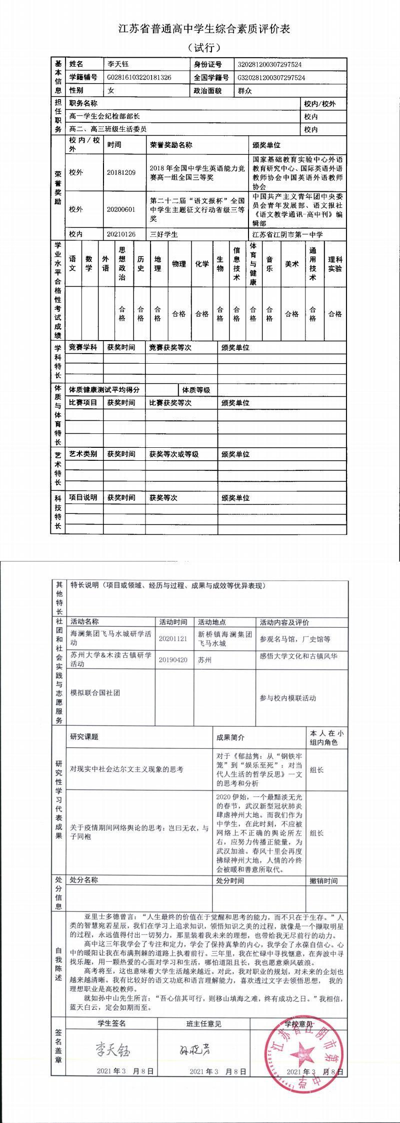 综合素质评价李天钰_0.jpg