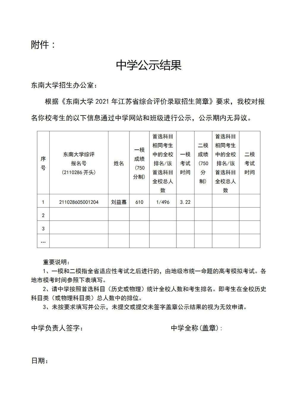 (高三四班刘益嘉)东南大学中学公示结果_01.jpg