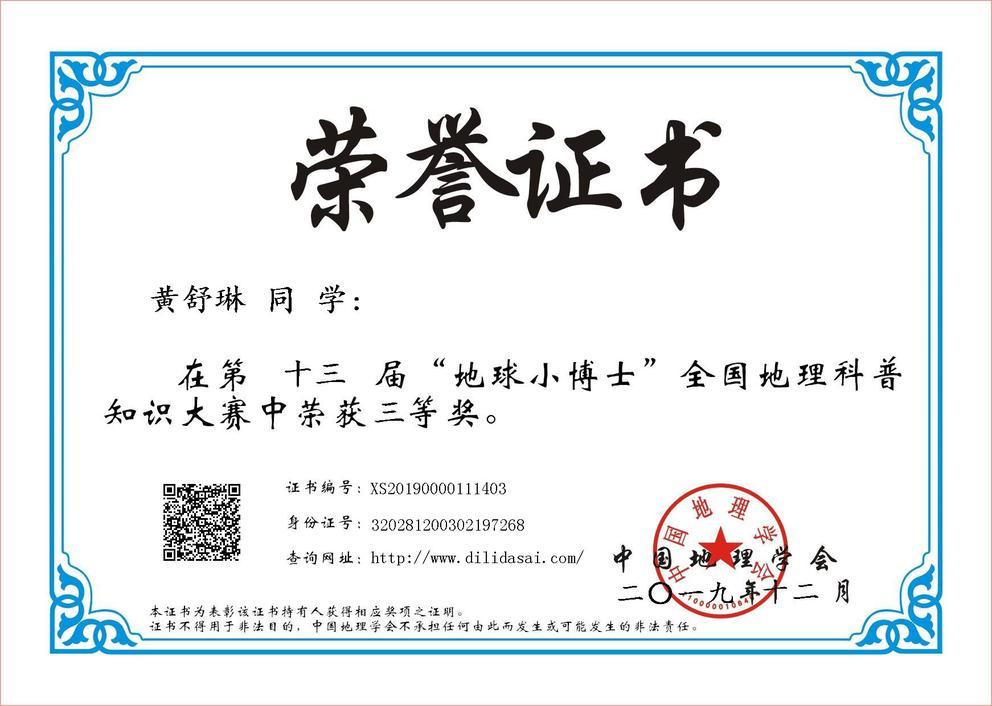 地理小博士三等奖(黄舒琳-江阴市第一中学).jpg