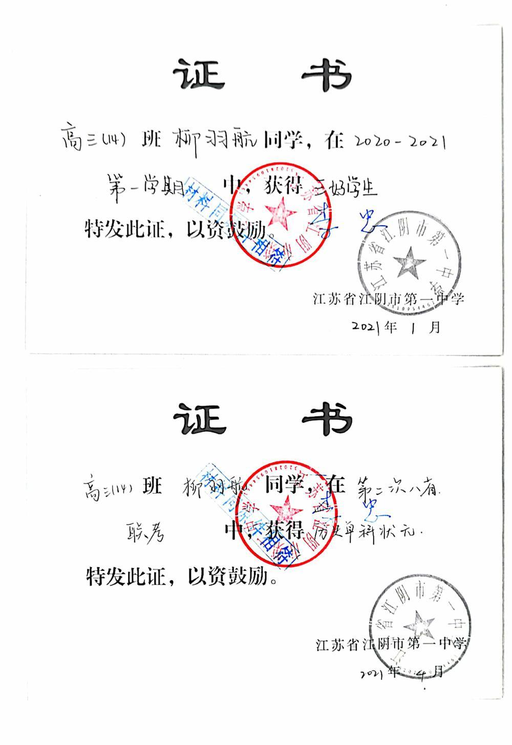 获奖证书 (5).jpg