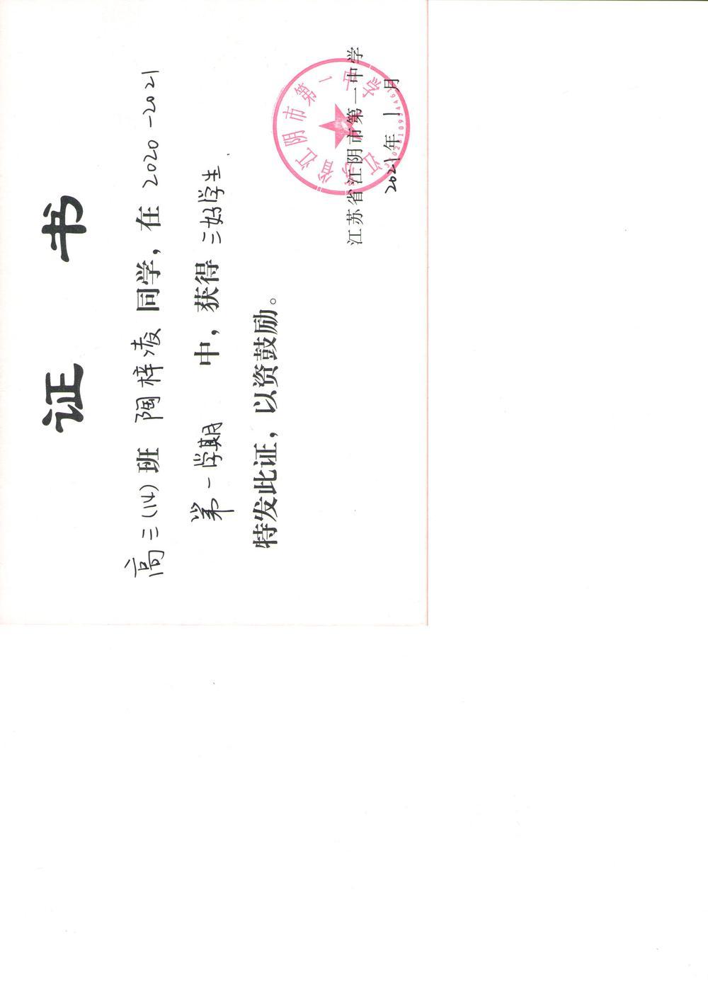 陶梓凌高三上学期三好学生.jpg
