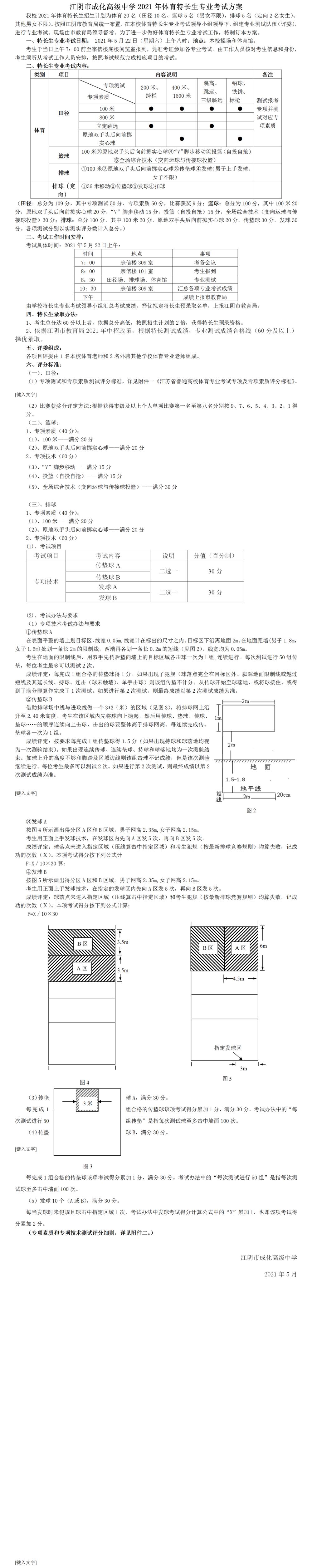 2021年日本三级|香港三级|三级片网站|韩国三级体育特长生专业考试方案.png