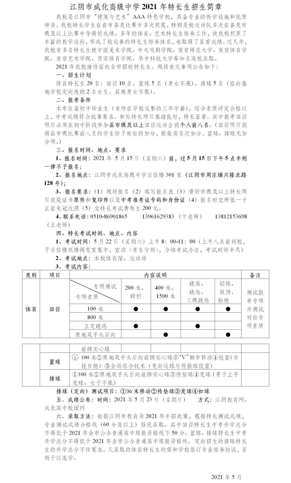 江阴市成化高级中学2021年特长生招生简章.png