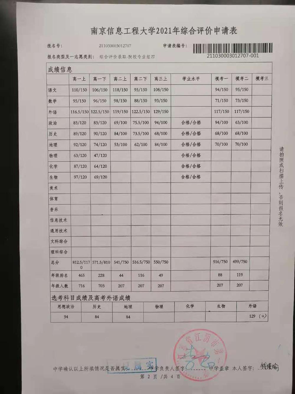 南京信息工程大学公示材料3.jpg
