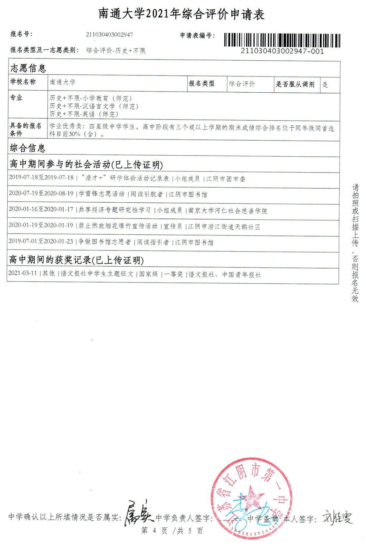 申请表4.jpg