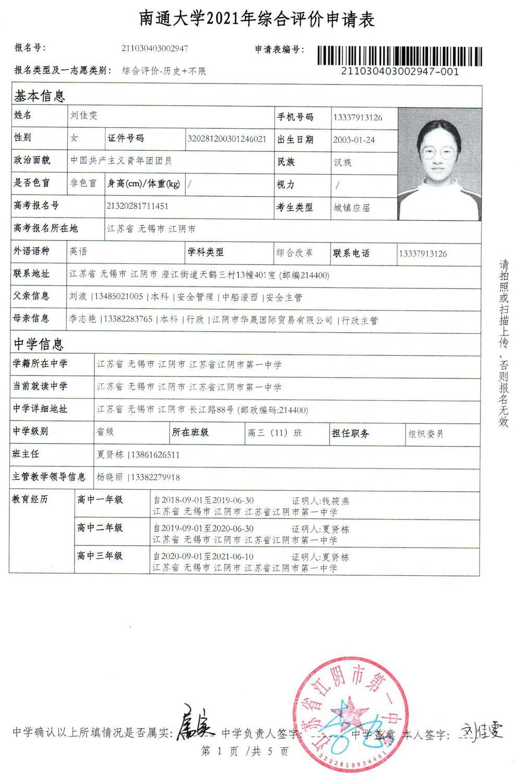 申请表1.jpg